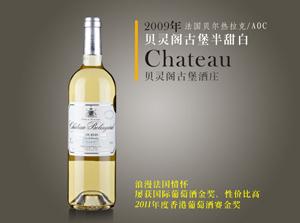 格蓝骑士2009-贝灵阁酒庄-贝灵阁古堡半甜白葡萄酒