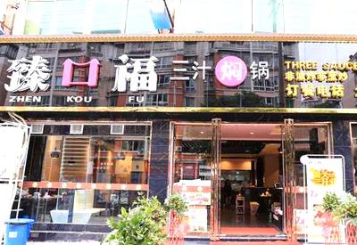 臻口福三汁特色焖锅分店