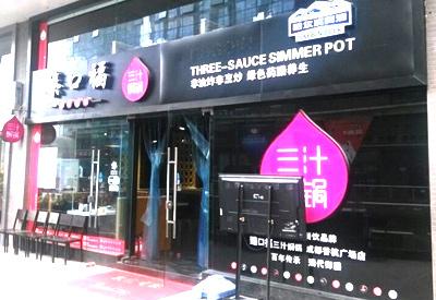 臻口福三汁特色焖锅加盟店