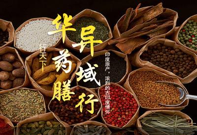 臻口福三汁特色焖锅药膳料