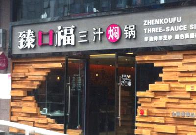 臻口福三汁特色焖锅店面