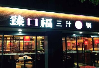 臻口福三汁特色焖锅分店店面