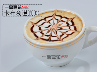 一品豆花卡布奇诺咖啡