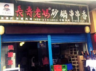 长寿老妈砂锅串串香加盟