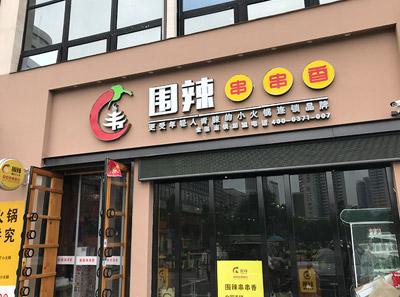 围辣串串香小火锅加盟品牌