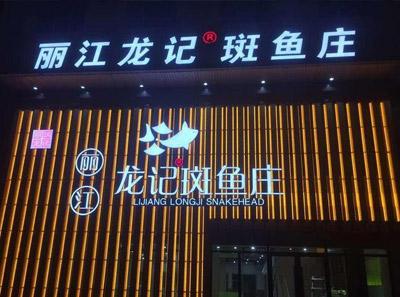 丽江龙继斑鱼荘加盟