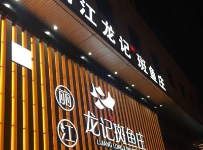 丽江龙继斑鱼荘加盟品牌