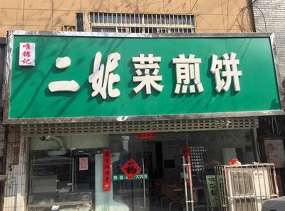 二妮菜煎饼加盟
