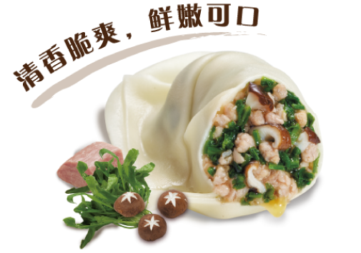 香菇荠菜馄饨