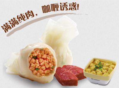 咖喱牛肉馄饨