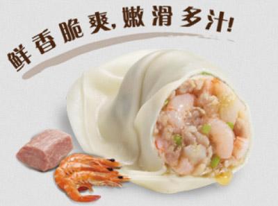 虾仁鲜肉馄饨