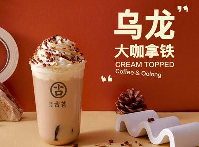 古茗奶茶加盟品牌