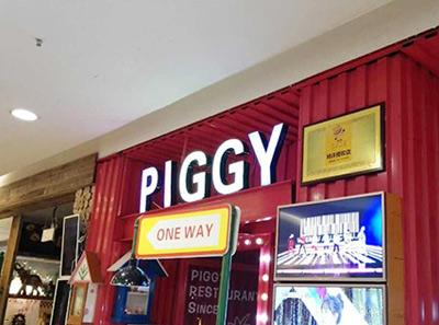 小猪烤肉加盟