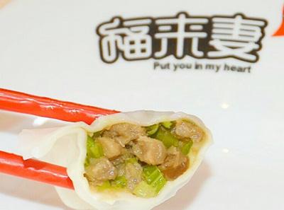 福来妻水饺加盟品牌