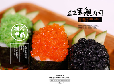 正卫寿司加盟