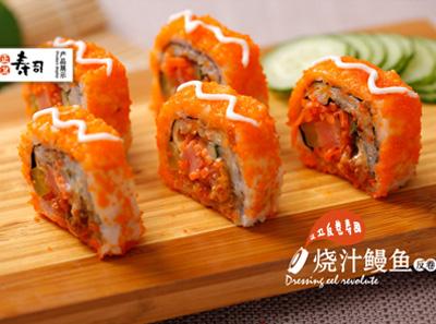 正卫寿司烧汁鳗鱼反卷