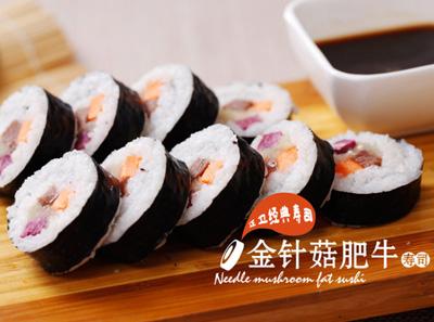 正卫寿司金针菇肥牛寿司