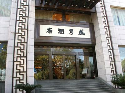 咸亨酒店加盟品牌