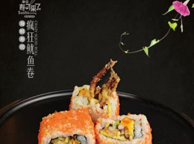 谢小米寿司来了加盟菜品