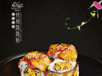 谢小米寿司来了