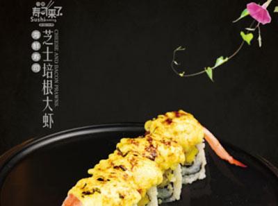谢小米寿司来了加盟