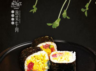 谢小米寿司来了加盟品牌
