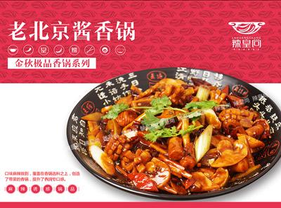 辣皇尚老北京酱香锅