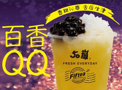 50岚奶茶百香QQ