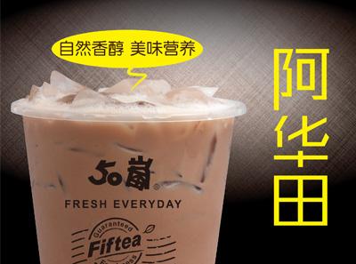 50岚奶茶阿华田