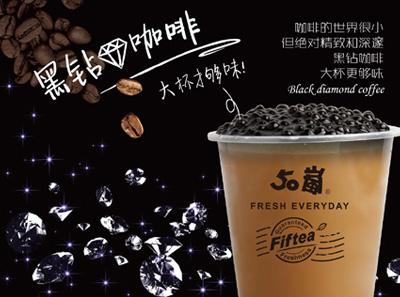 50岚奶茶黑钻咖啡