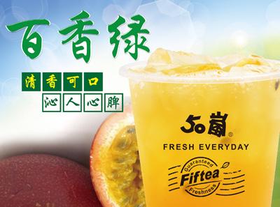 50岚奶茶百香绿