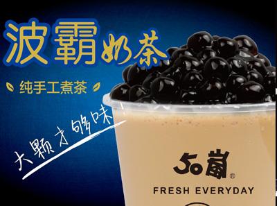 50岚奶茶波霸奶茶