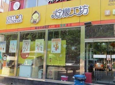柠檬工坊港式茶饮