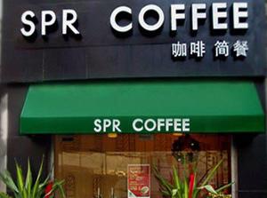 SPR咖啡加盟