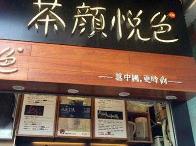 茶颜悦色奶茶店面图