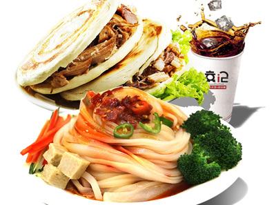 袁记肉夹馍三秦套餐