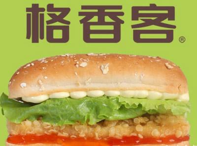 格香客汉堡