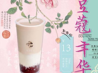 颜知茶也加盟品牌