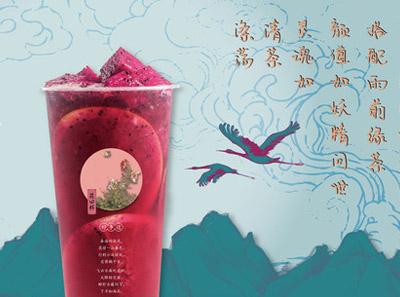 颜知茶也加盟饮品