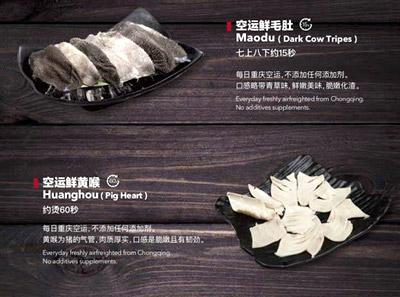 熊猫老灶火锅加盟品牌