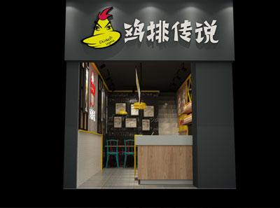 鸡排传说加盟店铺