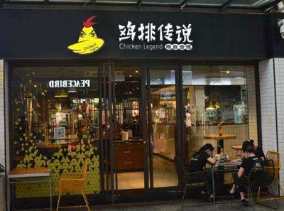 鸡排传说加盟品牌