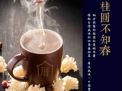 厝内小眷村茶饮