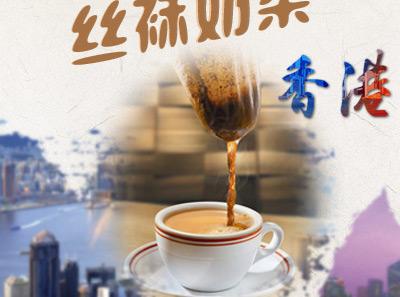 茶马会奶茶加盟