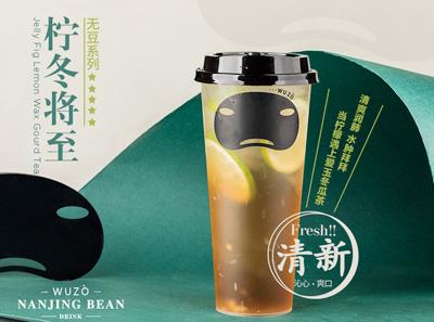 無座豆饮研究所奶茶加盟饮品
