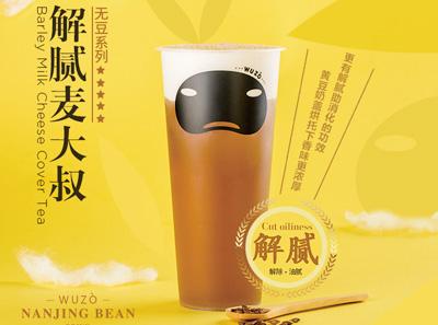 無座豆饮研究所奶茶加盟品牌
