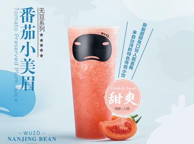 無座豆饮研究所奶茶加盟