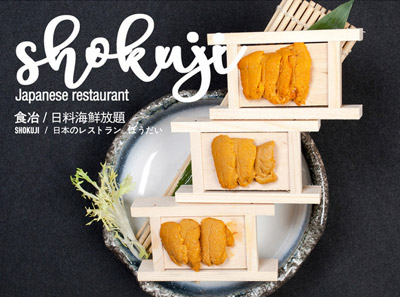 食冶日本料理铁板烧加盟