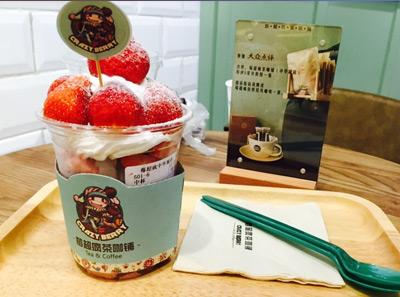 莓超疯茶咖铺