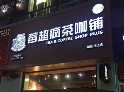莓超疯茶咖铺加盟
